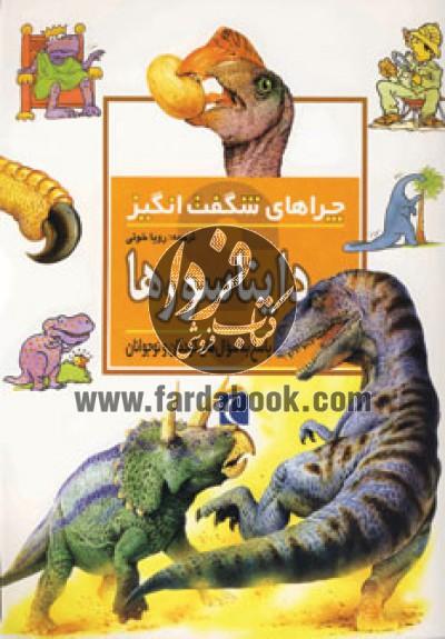 چراهای شگفت انگیز (دایناسورها)