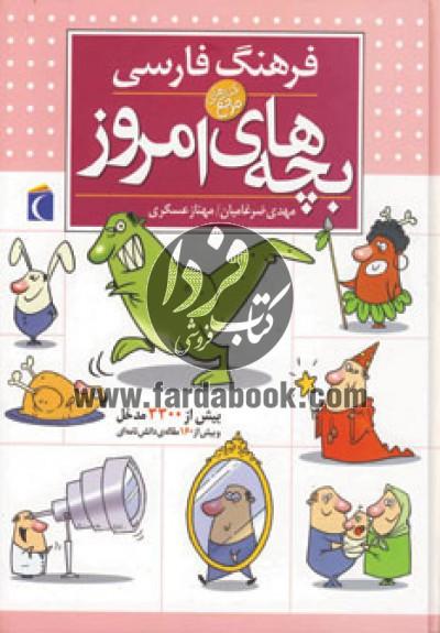 فرهنگ فارسی بچه های امروز