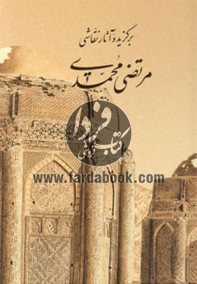 برگزیده آثار نقاشی مرتضی محمدی
