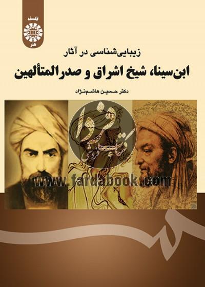 زیباشناسی در آثار ابن سینا،شیخ اشراق و صدر المتالهین(1728)