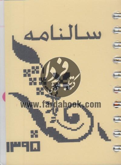 سالنامه 1395(نیم جیبی)به یاد قدیما