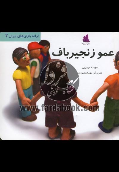ترانههای بازیهای ایران4(کلاغپر)