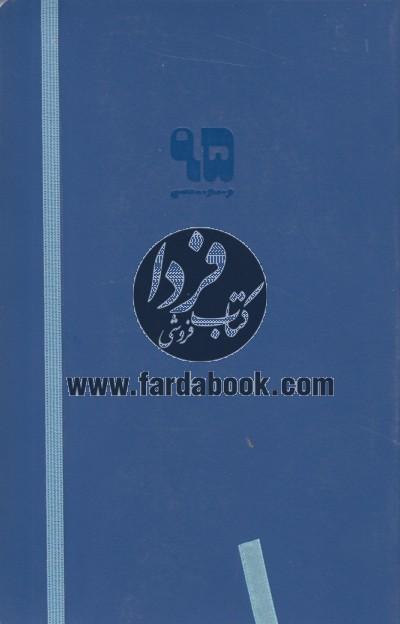 سالنامه 1395(رقعی)چشمه