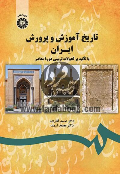 تاریخ آموزش و پرورش ایران با تاکید بر تحولات تربیتی دوره معاصر