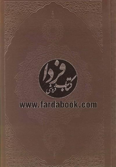 قرآن(باجعبه،وزیری،نیریزی)
