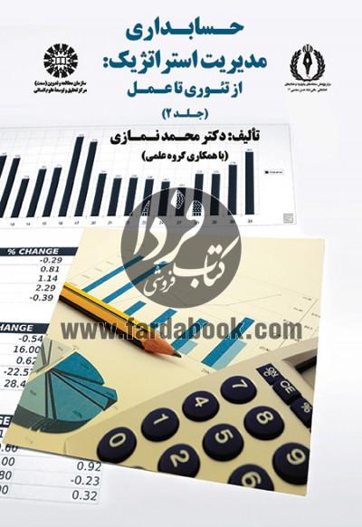 حسابداری مدیریت استراتژیک از تئوری تا عمل جلد 2 (1750)