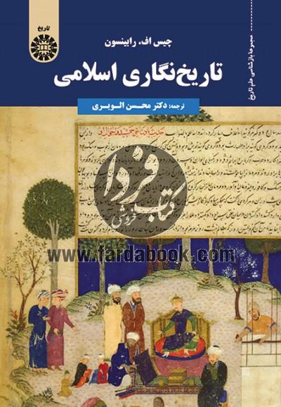 تاریخ نگاری اسلامی(1755)