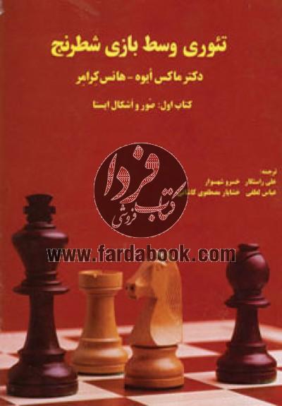 تئوری وسط بازی شطرنج (کتاب اول:صور و اشکال ایستا)