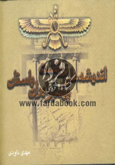اندیشه های زرتشت پیامبر ایران باستان