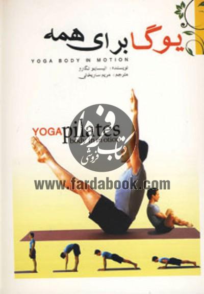 یوگا برای همه