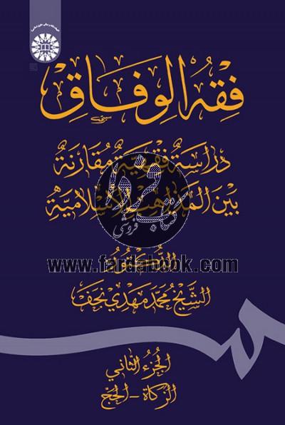 فقه الوفاق:دراسه فقهیه مقارنه بین المذاهب الاسلامیه(الجزء الثانی:الزکاه,الحج)(1782)