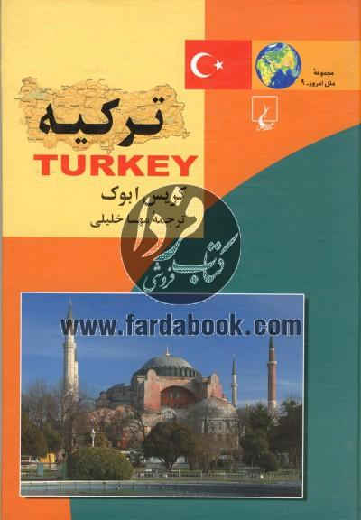ملل 9 ترکیه(ققنوس)