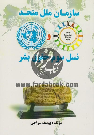 سازمان ملل متحد و نسل سوم حقوق بشر