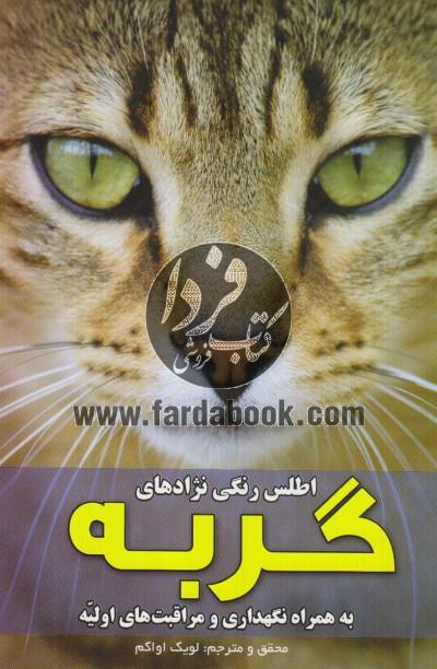 اطلس رنگی نژادهای گربه به همراه نگهداری و مراقبت های اولیه