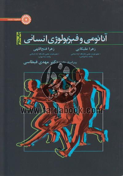 آناتومی و فیزیولوژی انسانی