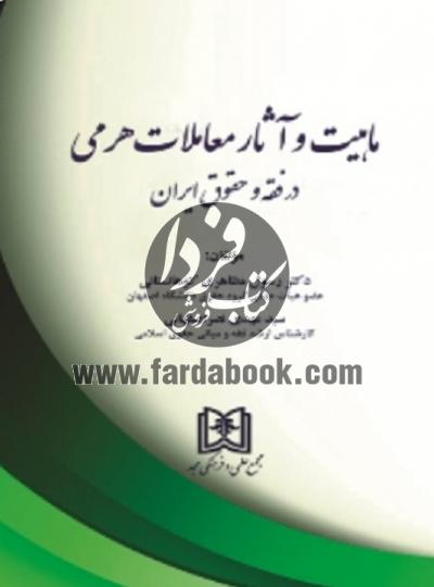 ماهیت و آثار معاملات هرمی در فقه و حقوق ایران