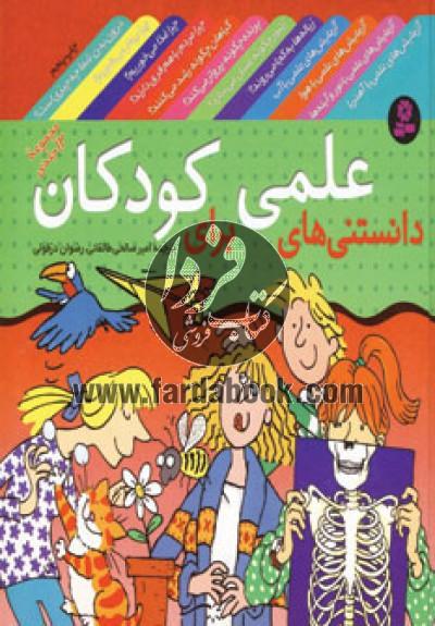 دانستنیهای علمی برای کودکان- مجموعه 12جلدی