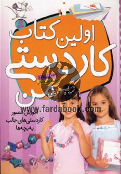 اولین کتاب کاردستی من- آموزش مصور کاردستیهای جالب به بچهها