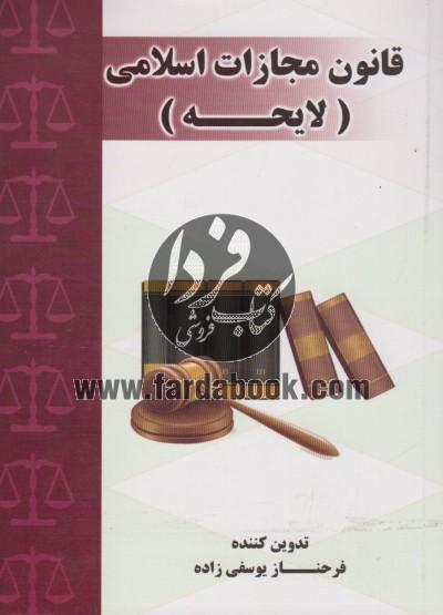 قانون مجازات اسلامی (لایحه)
