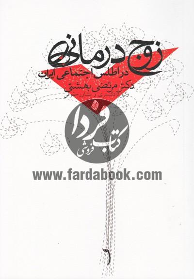 زوج درمانی در اطلس اجتماعی ایران