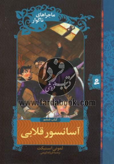 ماجراهای ناگوار ج6- آسانسور قلابی