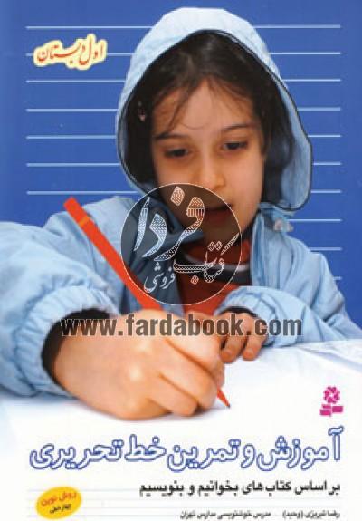 آموزش و تمرین خط تحریری اول دبستان