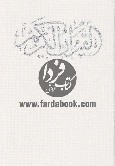 قرآن(باقاب،وزیری،نیریزی،گلاسه،سفید)