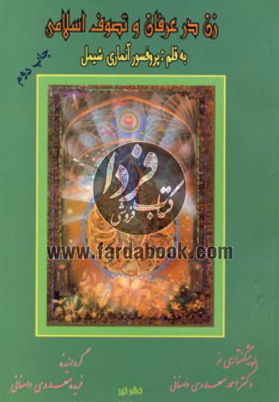 زن در عرفان و تصوف اسلامی