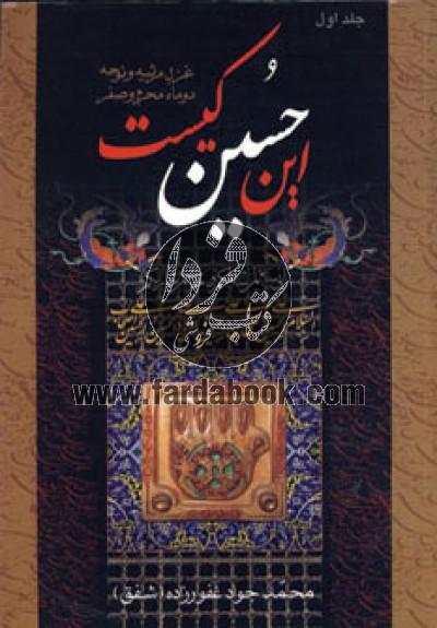 این حسین کیست- غزل، مرثیه و نوحه دو ماه محرم و صفر 2جلدی