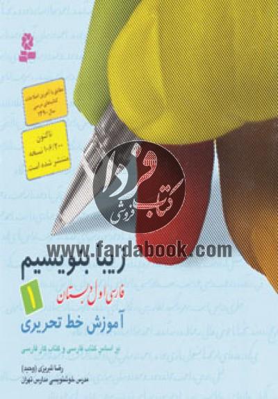 زیبا بنویسیم ج1- فارسی اول دبستان، آموزش خط تحریری بر اساس کتابهای بخوانیم و بنویسیم