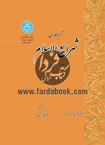 ترجمه فارسی شرایع الاسلام (دوره چهار جلدی)
