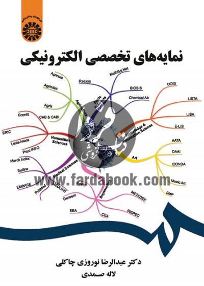 نمایه های تخصصی الکترونیکی