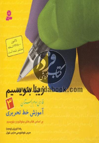 زیبا بنویسیم ج3- فارسی سوم دبستان، آموزش خط تحریری بر اساس کتابهای بخوانیم و بنویسیم