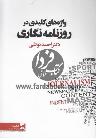 واژههای کلیدی در روزنامهنگاری(سلفون)