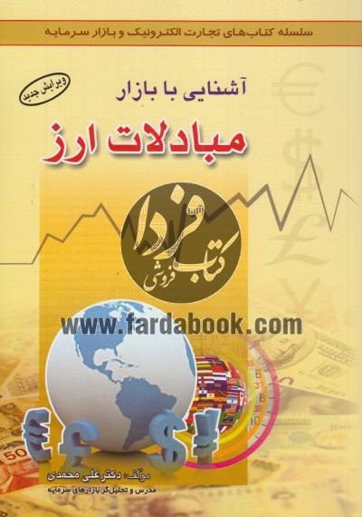 آشنایی با بازارمبادلات ارز فارکس