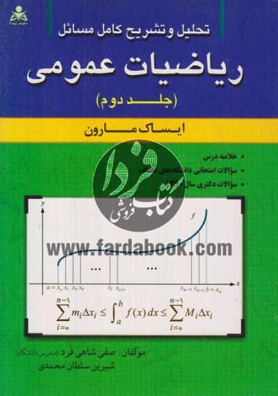 تحلیل و تشریح کامل مسائل ریاضیات عمومی (جلد دوم)