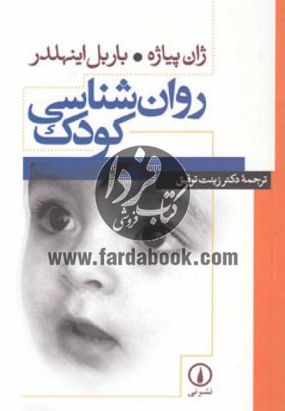 روانشناسی کودک(ژانپیاژه)