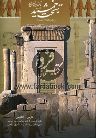 تخت جمشید پایتخت اهورایی