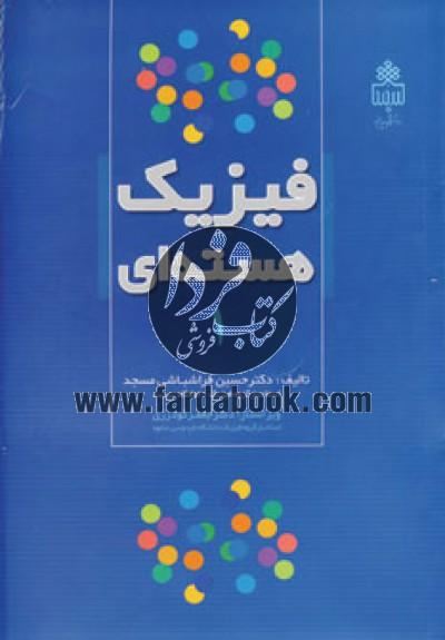 فیزیک هسته ای (2جلدی)