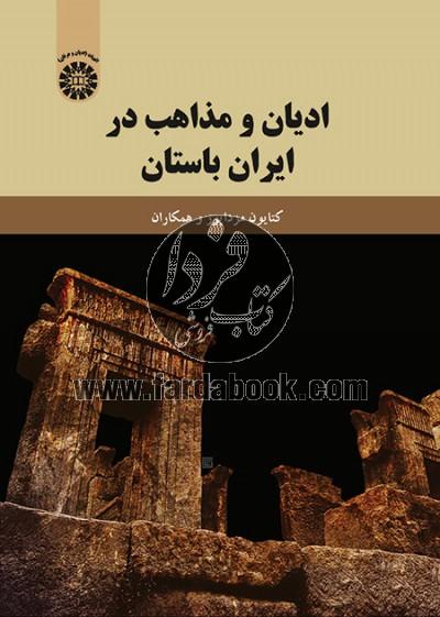 ادیان و مذاهب در ایران باستان(1889)