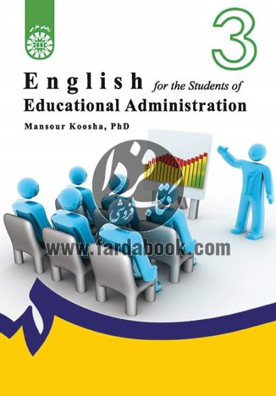 انگلیسی برای دانشجویان رشته مدیریت آموزشی