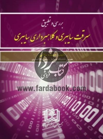 بررسی و تطبیق سرقت سایبری و کلاهبرداری سایبری