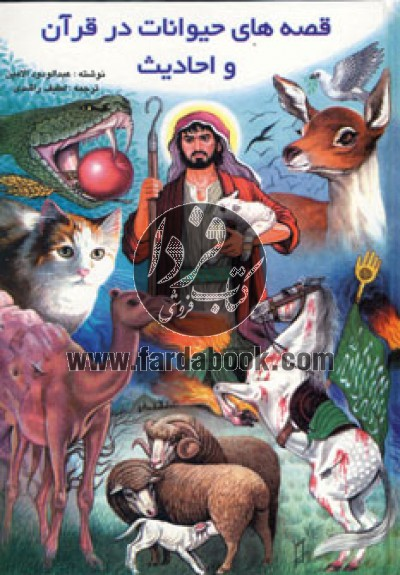 قصه های حیوانات در قرآن و احادیث