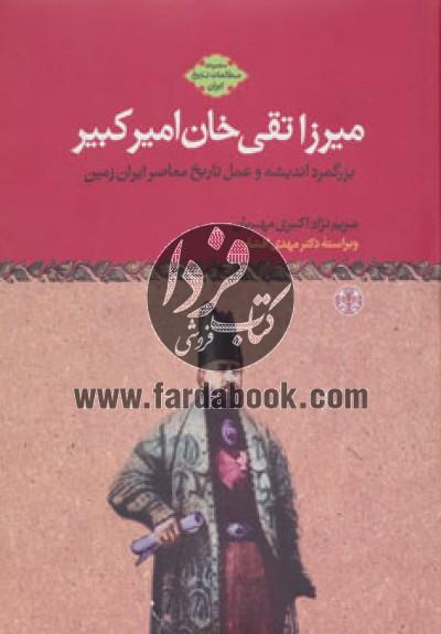 مطالعات تاریخ ایران (میرزا تقی خان امیرکبیر)،(بزرگمرد اندیشه و عمل تاریخ معاصر ایران زمین)
