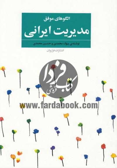 الگوهای موفق مدیریت ایرانی
