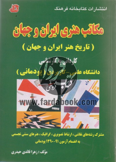 مکاتب هنری ایران و جهان (کاردانی به کارشناسی)