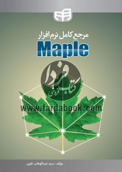 مرجع کامل نرم افزار Maple