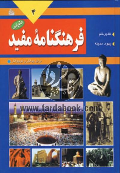 فرهنگنامه مفید (4جلدی)