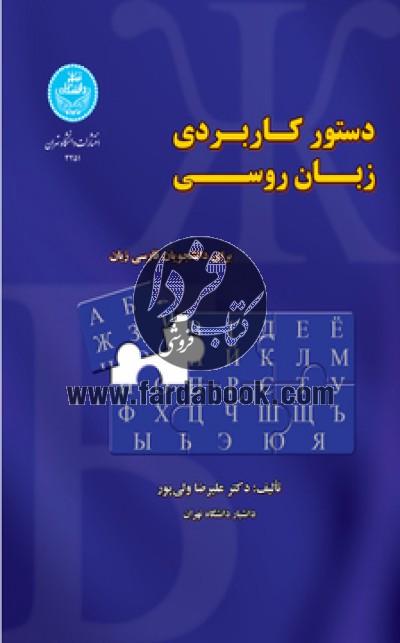 دستور کاربردی زبان روسی برای دانشجویان فارسی زبان