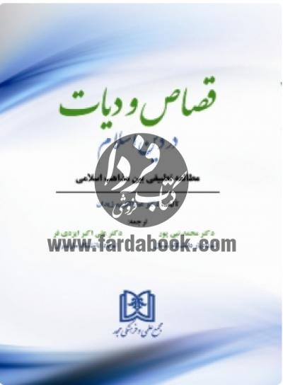قصاص و دیات در دین اسلام(مطالعه تطبیقی بین مذاهب اسلامی)